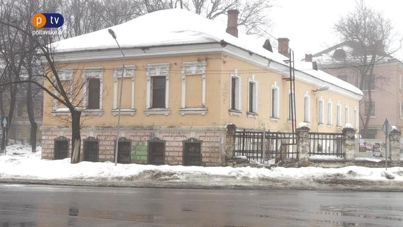 Колишній будинок громадського діяча Дмитра Квітки