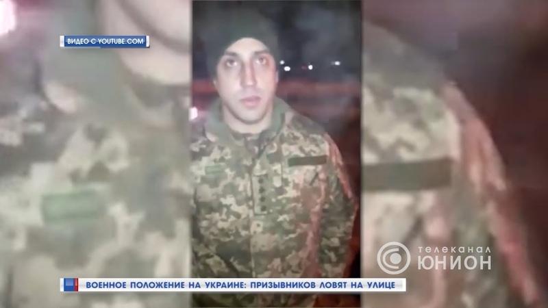 Военное положение на Украине: призывников ловят на улице. 10.12.2018, Панорама