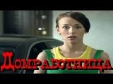 Домработница 4 серия (2013) Мелодрама фильм сериал