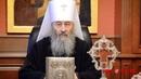 Митрополит Онуфрий Все кто посягал на трон православной церкви заканчивали плохо