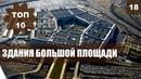 Суперсооружения Самые гигантские архитектурные сооружения мира Топ 9