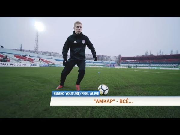 Пермский футбольный клуб Амкар прекратил свое существование