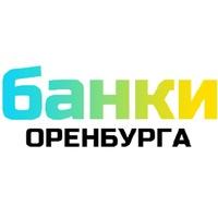 Курс доллара в банках оренбурга