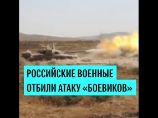 Российские военные отбили атаку