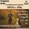 """17.08.2013 Рок- фестиваль """"Хвосты и Лапы"""""""