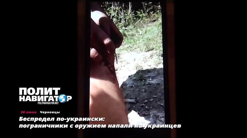Беспредел по украински пограничники с оружием напали на украинцев