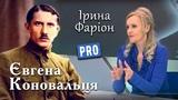 рина Фарон про вгена Коновальця провдника ОУН Велич особистост травень '14