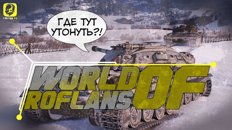 [WOT] - World of Roflans