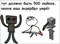 minecraft monster ry