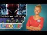 Г.И.К. Новости - Электро-Джанго против Нового Человека-паука 2 (18.07.13)