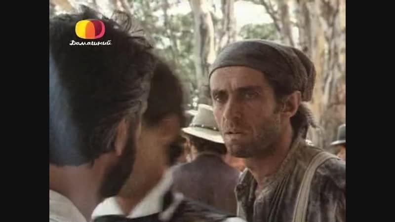 Все реки текут 1990 Австралия драма реж Пино Амента 9 я серия