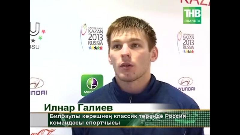 Спорт остасы Илнар Галиев