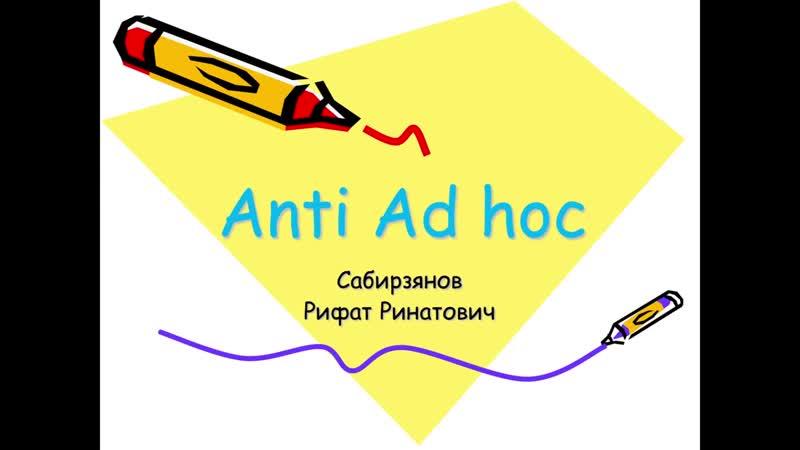 Anti Ad hoc (Рифат Ринатович Сабирзянов)