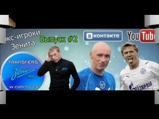 Transfers FC Zenit | Экс-игроки Зенит [Выпуск #2]