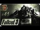 Fallout 3 41 Ривет Сити Прохождение на русском Без комментариев