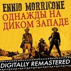 Ennio Morricone альбом Однажды на Диком Западе - Single