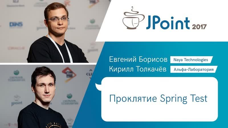 Евгений Борисов, Кирилл Толкачев — Проклятие Spring Test