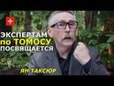 Язык ненависти , патриоты по вызову и лицемерие Минкульта Украины. Ян Таксюр