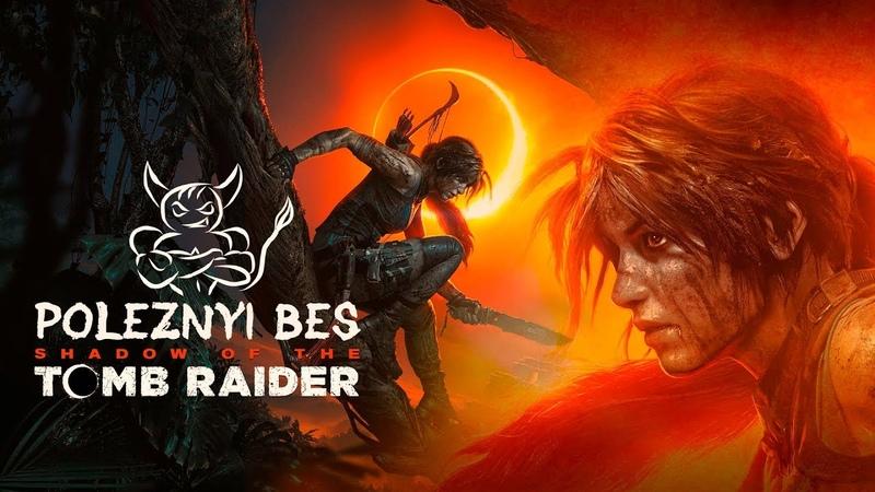 Shadow of the Tomb Raider - Как Обмазать Фанатов Говном [Обзор]
