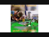 Город LegoCRAFT70 Томск
