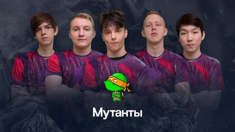 Кубок Ростелекома 2019   Мутанты - DOTA 2