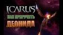 Icarus Как приручить Леонида