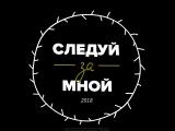 Следуй за Мной 2018