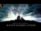 Флаги наших отцов Flags of Our Fathers (2006) Тизер