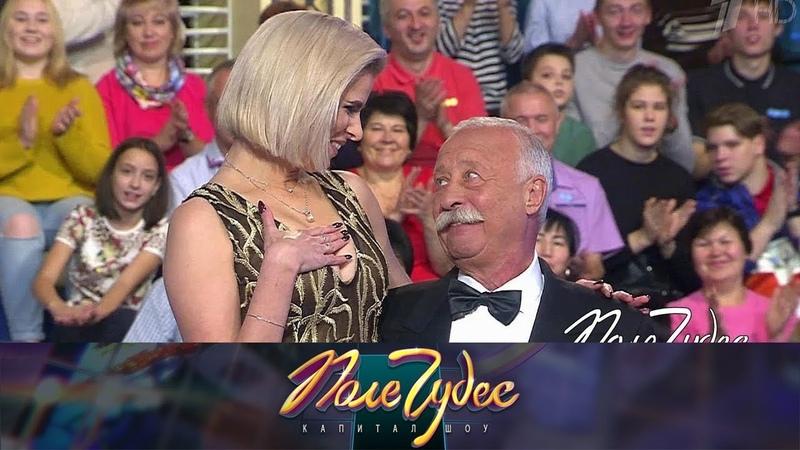 Поле чудес Первый канал 02 11 2018 г