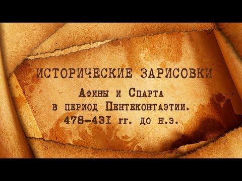 А Ю Можайский Лекция Афины и Спарта в период Пентеконтаэтии 478 431 гг до н э