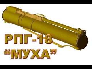 Оружие России. РПГ-18.