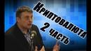 Депутат госдумы о Биткоине(Bitcoin) Часть 2 - Евгений Фёдоров