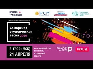 Гала-концерт регионального этапа Всероссийского фестиваля Российская студенческая весна в Самарской области