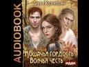 2001189 Glava 01 Аудиокнига Кузнецова Дарья Кошачья гордость волчья честь