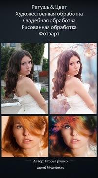 Цены на обработку фотографий в Москве: стоимость