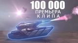 ТРЕК И КЛИП НА 100 000 ПОДПИСЧИКОВ ПРЕМЬЕРА КЛИПА 2018 ТАНКИ ОНЛАЙН