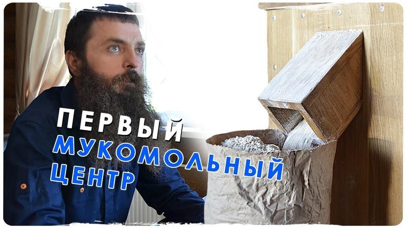 Первый мукомольный центр \ Россия без санкций на натуральные продукты