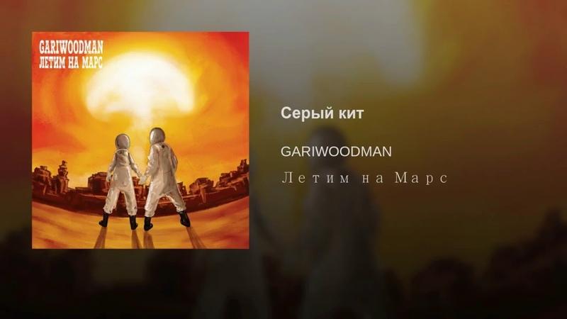 GARIWOODMAN - Cерый кит (Official Audio)