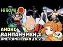 Ванпанчмен 2 / One Punch Man TV-2