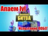 FORTNITE - АПАЕМ УРОВЕНЬ ПОБЕГ ФОРТНАЙТ