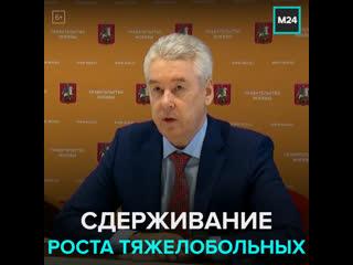 Cергей Собянин выступил с докладом по Covid-19 – Москва 24
