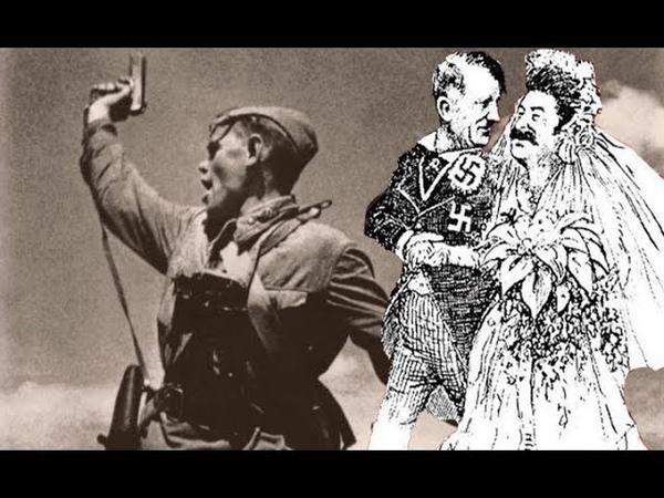 Гитлер и Сталин были счастливой парой до 22 июня 1941 года