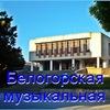 Belogorskaya Detskaya-Muzykalnaya-Shkola