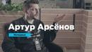 Артур Арсёнов об опыте на старте и проблемных клиентах Интервью Prosmotr
