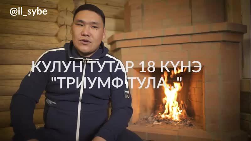 Лэгэнтэй - Иннокентий Васильев кэпсиир. Кулун тутар 20 күнэ, 2019 сыл