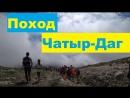 Поход на гору Чатыр-Даг. ЛЕТО-2018