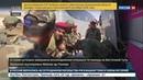 Новости на Россия 24 Российские военные завершили операцию по выводу боевиков из Восточной Гуты