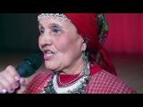 Бурановские бабушки и Дмитрий Нестеров - Желаем счастья вам и долгих лет!