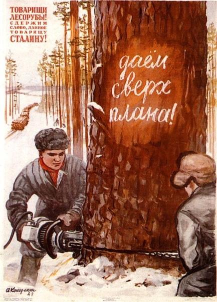 плакат советского союза. товарищи, лесорубы! сдержим слово, данное товарищу сталину!☝☝☝
