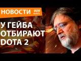 У Гейба отбирают DOTA 2. Новости
